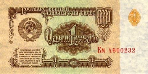 Советский рубль, 1 сторона