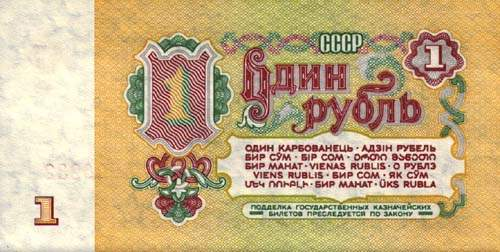 Советский рубль, 2 сторона