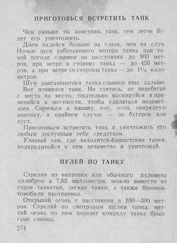 Спутник партизана, 1942 год. 9b1f705aca
