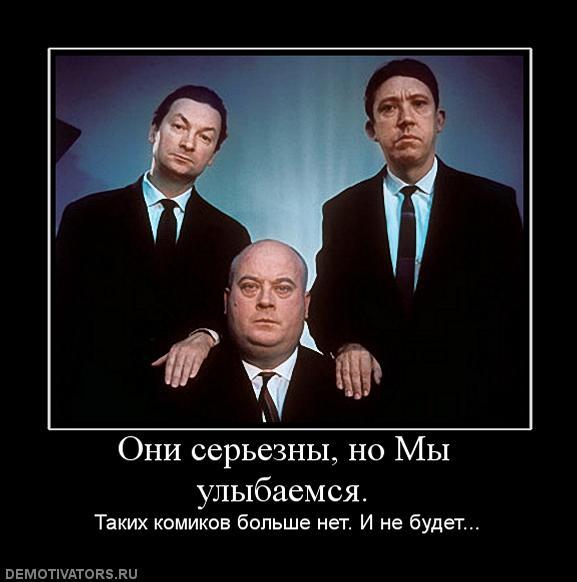 Вицин, Моргунов, Никулин