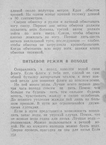 Спутник партизана, 1942 год. Dad837cd6a