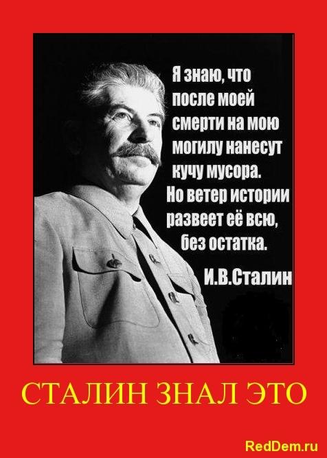 30 фактов о Сталине
