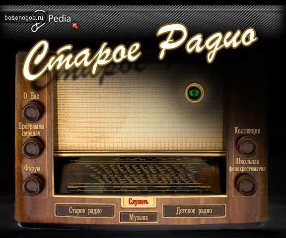 Старое радио