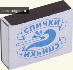 Игра в спичечную коробку СССР