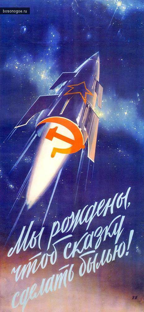 День космонавтики СССР
