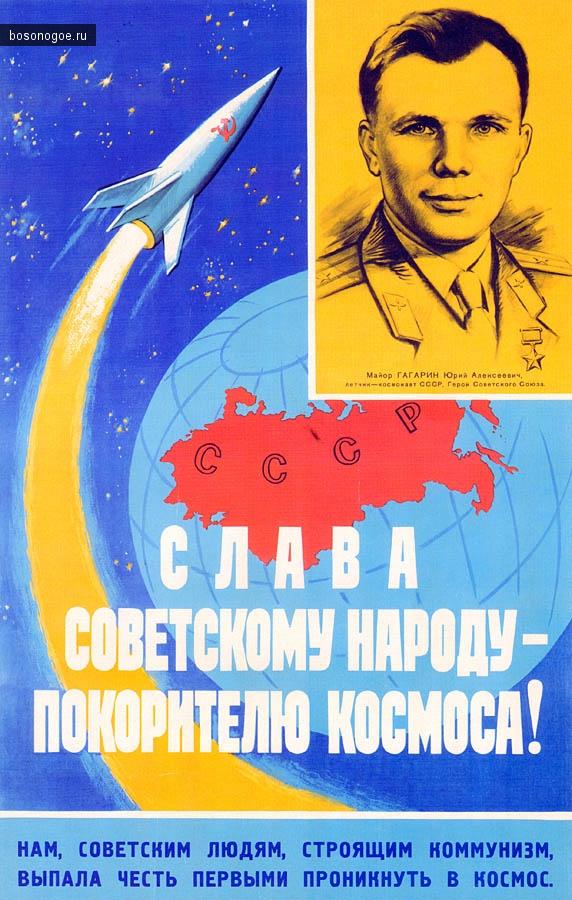 Гагарин СССР