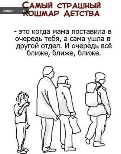 очередь СССР