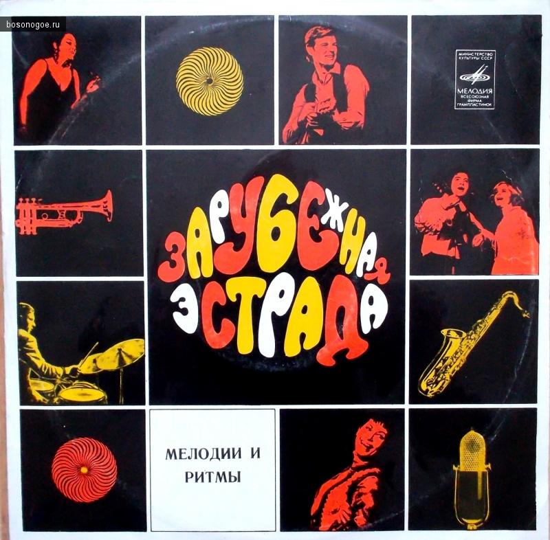 Мелодии и Ритмы 1974