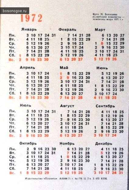 Календарь на 1972 год