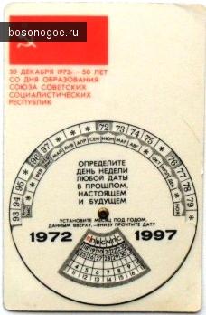 Календарь 50 лет СССР 1972