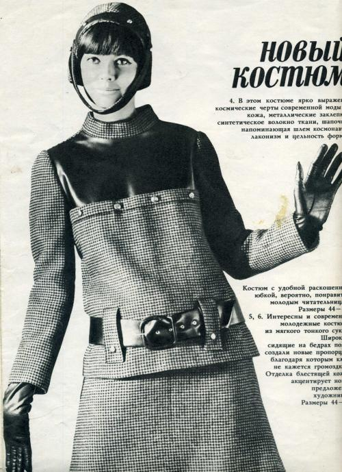 советская мода СССР