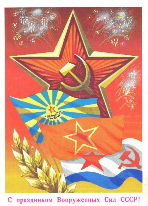 23 февраля день советской армии и