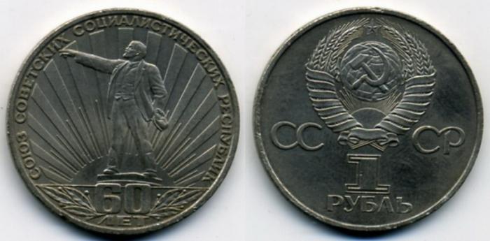 Советские деньги. Юбилейный рубль. 1 рубль 1982 год. 60 лет образования СССР.