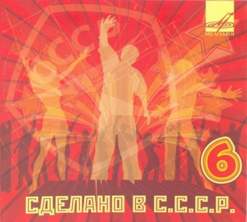 Картинки по запросу советская музыка