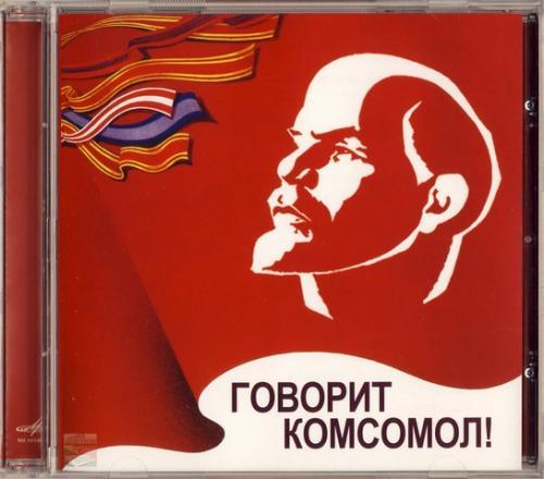 Говорит Комсомол Комсомольские песни