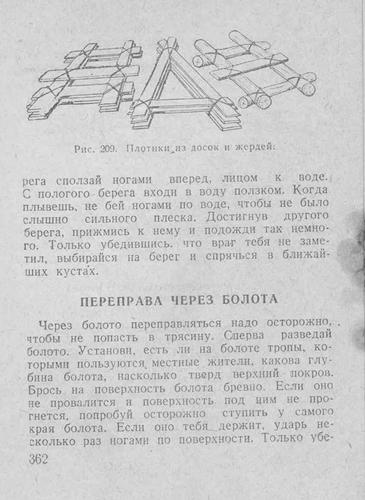 Спутник партизана, 1942 год. 7705c9f7cc