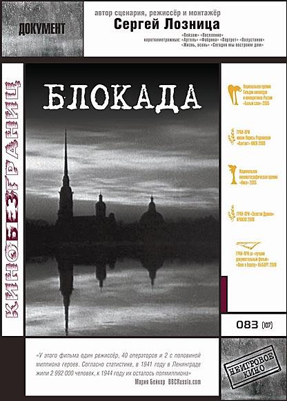 Блокада (2005)