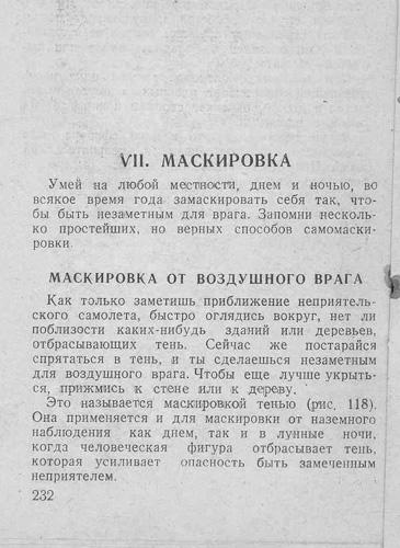 Спутник партизана, 1942 год. F86b09feac