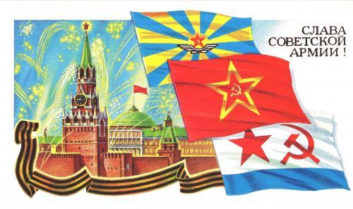 Советские открытки к 23 февраля 27 фото