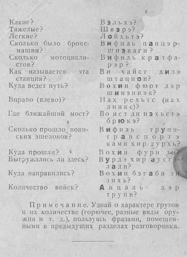 Спутник партизана, 1942 год. 1f5b0af0df