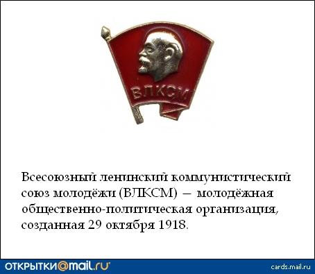 С днем Комсомола
