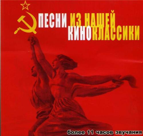 Песни из советской киноклассики