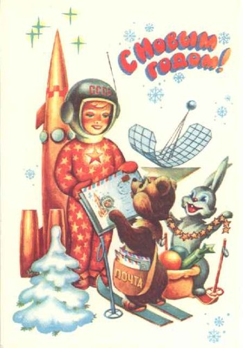 открытки СССР космические