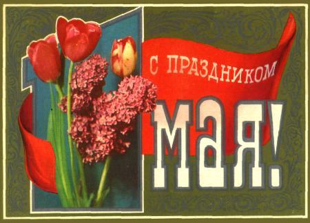 Советские открытки к 1 мая.