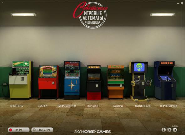 Игровой Автомат Вытолкнуть Приз