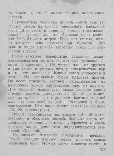 Спутник партизана, 1942 год. 2bd34c367d