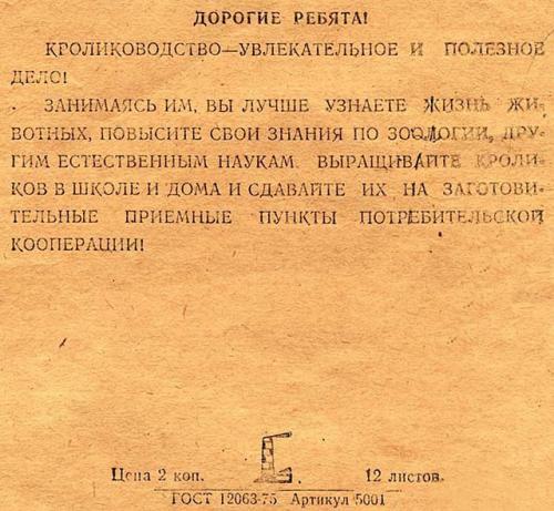 советские тетради