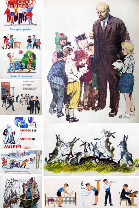 Рисунки из советских учебников СССР 1-2 классы (1970е годы)