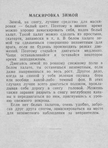 Спутник партизана, 1942 год. 01aaeeb42e