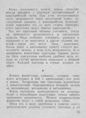 Спутник партизана, 1942 год. Ba2b4bca7f