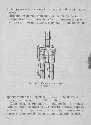 Спутник партизана, 1942 год. B5ac75993d