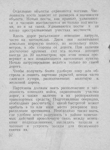 Спутник партизана, 1942 год. F5bb568091
