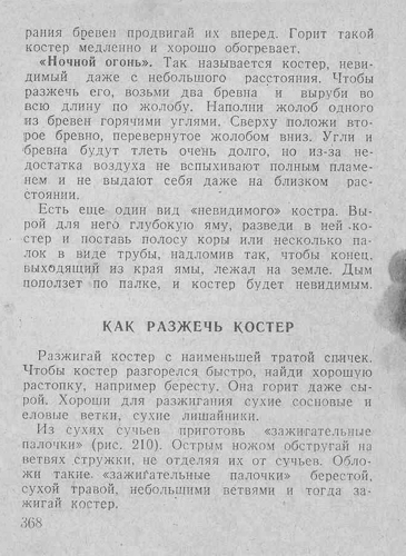 Спутник партизана, 1942 год. 19890f6a8f