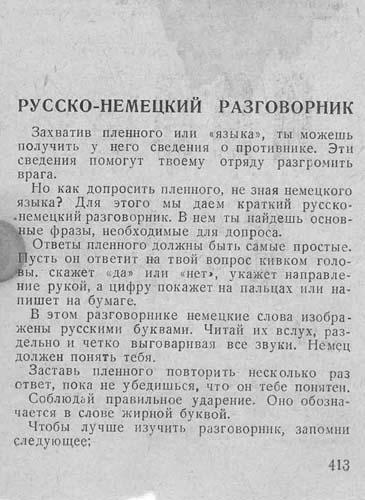 Спутник партизана, 1942 год. 6e0b7fd09b