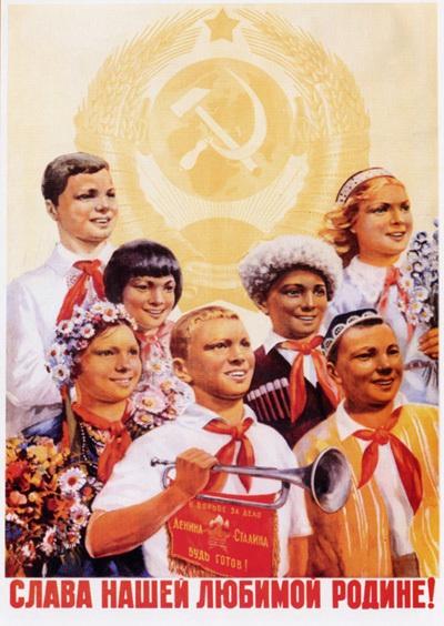 Наша Родина СССР