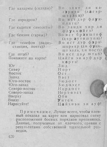Спутник партизана, 1942 год. F3798bd3d6