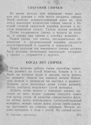 Спутник партизана, 1942 год. 4ddcec7067