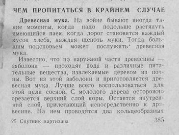 Спутник партизана, 1942 год. Ead0dff18f