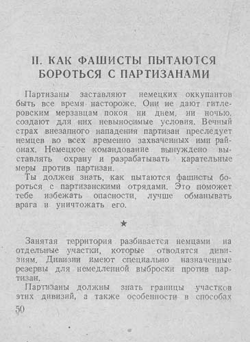 Спутник партизана, 1942 год. F26cae6a99