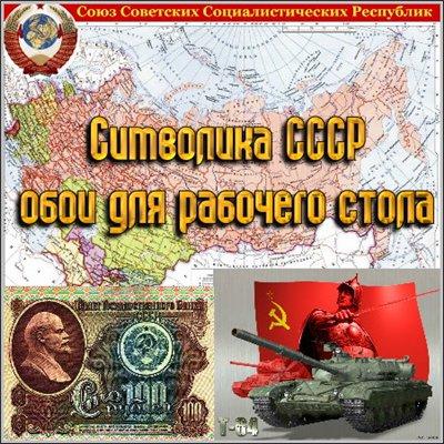 Символика СССР - обои для рабочего стола 2010