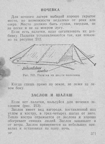 Спутник партизана, 1942 год. B0feced376
