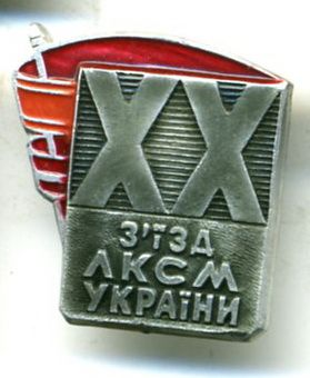 ВЛКСМ - 20 СЪЕЗД ЛКСМ УКРАИНЫ