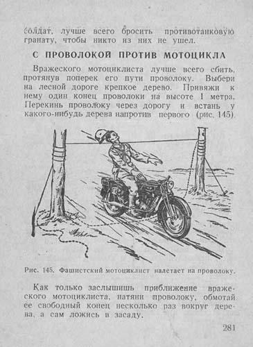 Спутник партизана, 1942 год. Dc0b201841