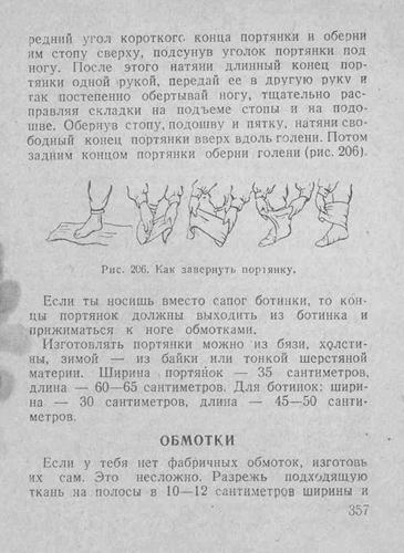 Спутник партизана, 1942 год. 5e33ca23e7