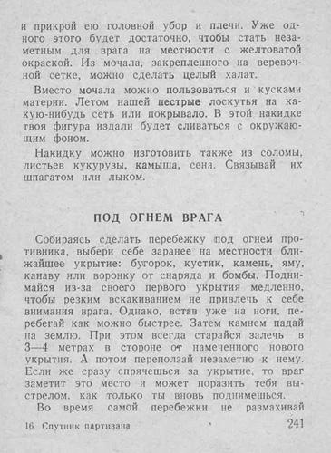 Спутник партизана, 1942 год. 9814f1f1b6