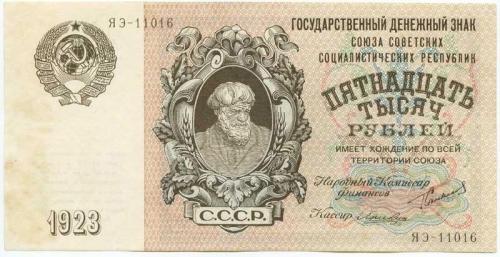 Первые деньги с гербом СССР.